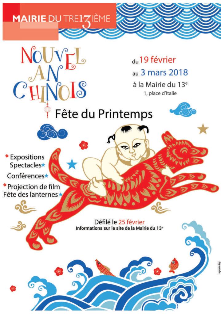 20180219-nouvel-an-chinois-tang-freres-participe-a-la-fete-du-printemps-avec-la-mairie-du-13eme-arrondissement-de-paris - 20182F12FProgramme-nouvel-an-Chinois-2018ML-2-1.jpg