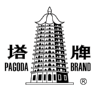 Pagoda Brand (塔牌酒)