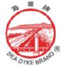 Sea Dyke (海堤牌)