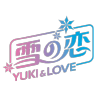 Yuki & Love (雪之戀新)