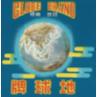 Globe Taiwan